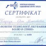 БАРСУК Євген Миколайович
