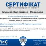МУЗИКА Валентина Федорівна