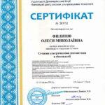 ФИЛИПІВ Олеся Миколаївна