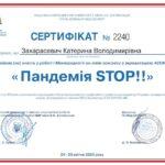 ЗАХАРАСЕВИЧ Катерина Володимирівна