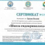 ТРУХАН Наталя Вікторівна