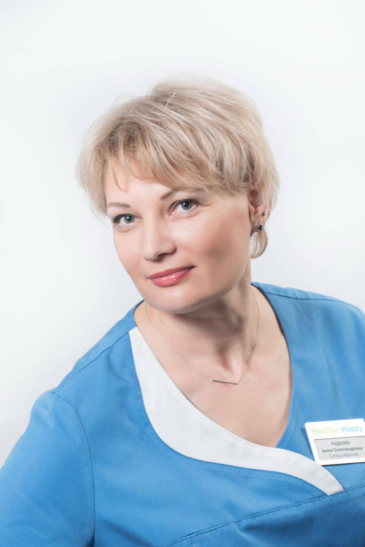 РУДЕНКО Ірина Олександрівна