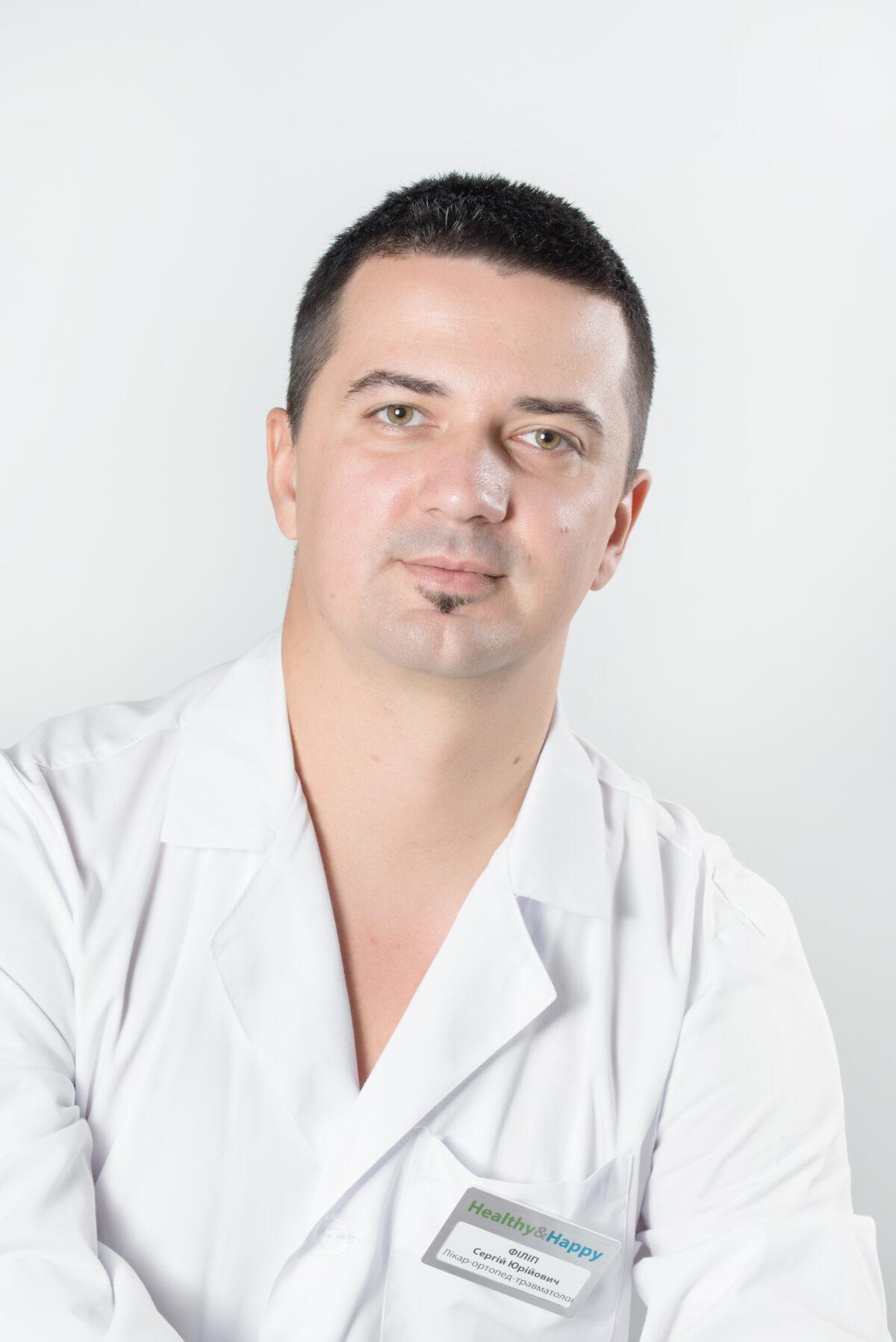 ФІЛІП Сергій Юрійович