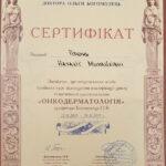 ВАРДІНСЬКА Наталія Михайлівна
